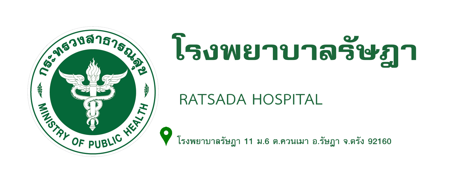 www.rsdhosp.go.th